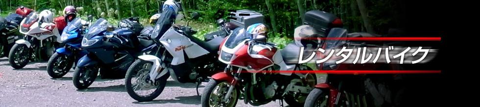 バイクをレンタルする